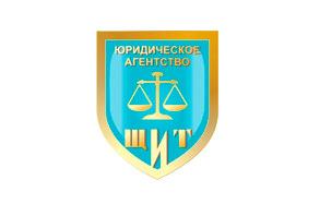 ТОО «Юридическое агентство «Щит» г. Алматы