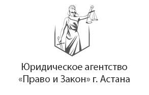 Юридическое агентство «Право и Закон» г. Астана