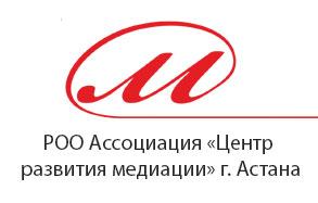 РОО Ассоциация «Центр развития медиации» г. Астана