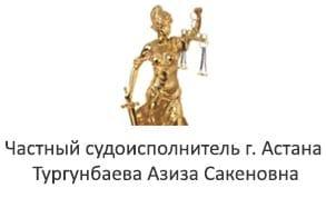 Частный судоисполнитель г. Астана Тургунбаева Азиза Сакеновна