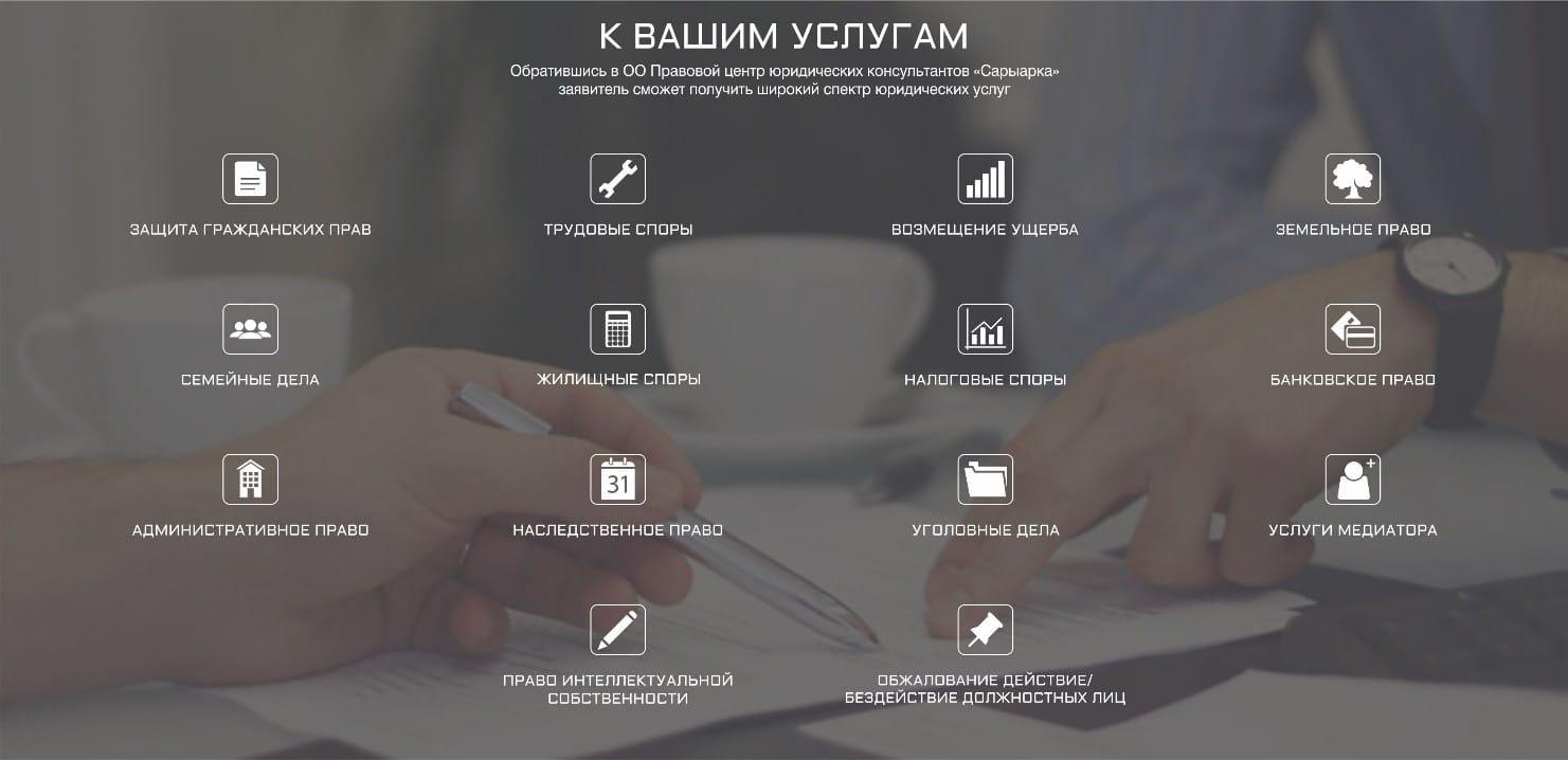 юридическая онлайн консультация казахстан бесплатно